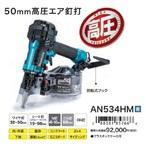 AN534HM