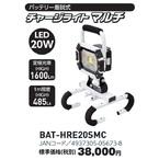 BAT-HRE20SMC