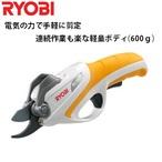 【リョービ】充電式剪定ばさみ  切断枝径12mm 3.6V 1,300mAh BSH-120