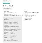 BTS-180L5