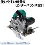 送料無料【日立】125mm 集じん丸のこ  C5YB2