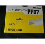 ワカイ ハンマタッカー用ステープル PF07