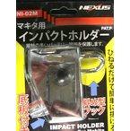 【NEXUS】底板付きインパクトホルダー マキタ用 NI-02H