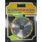 【ニチハ】オールダイヤモンドチップソー 窯業系サイディング専用 FX100A 100㎜x1.5x10P NICHIHA