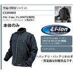 防寒対策に!【マキタ】充電式暖房ジャケット +10℃体の芯から素早く暖める 本体のみ CJ204DZ 18V・14.4V・10.8V対応
