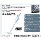 【マキタ】充電式クリーナー コードレス 紙カップ式集じん&ワンタッチスイッチ 本体のみ CL107FDZW 10.8V対応