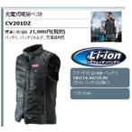 防寒対策に!【マキタ】充電式暖房ベスト +10℃体の芯から素早く暖める 本体のみ CV201DZ 18V・14.4V・10.8V対応