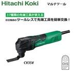 【日立】マルチツール 100V 350W 先端工具をツールレスで簡単交換!CV350V