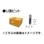 【マキタ】U溝ビット D-21515 全長55mm 寸法12x20mm 軸径12mm ルータビット makita