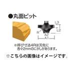 【マキタ】丸面ビット D-08230 呼び寸法4R 全長41mm 寸法16x9mm 軸径6mm ルータビット・トリマビット makita