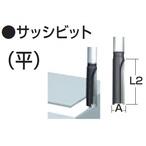 【マキタ】サッシビット 平 D-18948 軸径6mm 全長65mm 寸法8x30mm 適用モデル4401 makita