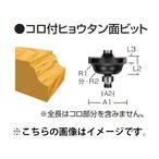 【マキタ】コロ付ヒョウタン面ビット D-40272 呼び寸法1分 全長36mm 寸法14x6mm 軸径6mm ルータビット・トリマビット makita