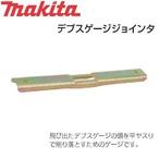 【マキタ】純正部品チェンソー平ヤスリ用ゲージ デプスゲージジョインタ  D953100090