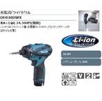 【マキタ】充電式ドライバドリル コードレス リチウムイオン1.3Ah バッテリ×2個・充電器・ケース付 DF030DWX 10.8V対応