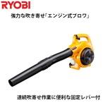 RYOBI【リョービ】エンジンブロワ  最大風速59.1m/s  EBLK-2600
