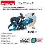 送料無料【マキタ】エンジンカッタ 4ストロークエンジン搭載 刃物外径355mm EK7651H