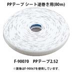 【マキタ】PPテープ シート逆巻き用 80m F-90070 PPテープ2.52 No.252 サイディング用 カネマツ サイディング用釘連結器 RN500 高圧エア釘打ち機 AN510HS用 makita