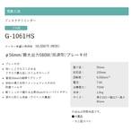 G-1061HS