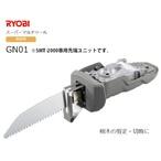 【リョービ】スーパーマルチツール先端ユニット GN01 レシプロソーブレード・ブレードホルダー六角棒レンチ3mm付 樹木の剪定・切断に RYOBI