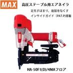 HA-50F1(D)4MA