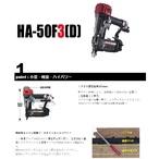 HA-50F3D