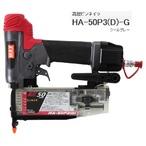 HA-50P3D-G