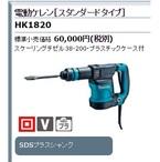 HK1820