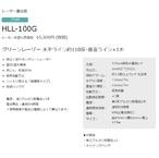 HLL-100G