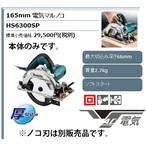 HS6300SP