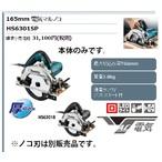 HS6301SP