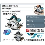 HS6302SP