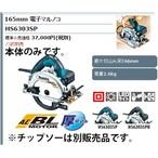 HS6303SP