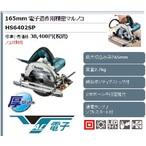 HS6402SP