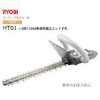 【リョービ】スーパーマルチツール先端ユニット HT01 ブレード・ブレードカバー付 刈込幅300mm 両刃駆動 ストローク数1800min-1 庭木のお手入れに RYOBI