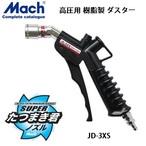 【マッハ】高圧用 樹脂製スーパーたつまき君ダスター JD-3XS