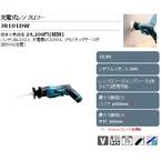 makita 【マキタ】充電式レシプロソー JR101DW リチウムイオン1.3Ah マルチポジションスイッチ 10.8V対応
