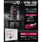 PM-3K-W