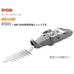 【リョービ】スーパーマルチツール先端ユニット KS01 ブレード・ブレードカバー付 ブレード長150mm 質量1.5kg 家周りの草取りに RYOBI
