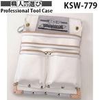 仮枠鋲止釘袋【KS】職人の選び  完全補強 Wポケット付 メタリックホワイト カラビナフック付  KSW-779