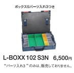 L-BOXX102S3N