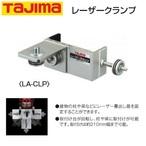 【タジマ】レーザークランプ レーザー墨出し器固定具 取付約210mm幅まで可能! LA-CLP