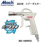 【マッハ】高圧用 スーパーたつまき君エアーダスター MD-100HPXS