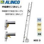 メーカー直送:送料無料【アルインコ】伸縮脚付2連はしご 段差があっても設置可能! MDE-57D,MDE-64D,MDE-77D,MDE-84D,MDE-91D
