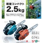 送料無料 軽量コンパクト【マキタ】エンジンチェンソー ガイドバー長250mm 排気量22.2mL ME230TR