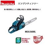 送料無料【マキタ】エンジンチェンソー ガイドバー長400mm 排気量35.2mL MEA3600L makita