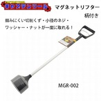CAPTAIN TOOL【キャプテンツール】マグネットリフター 柄付き 最大吸着力約4.5Kg MGR-002(L)