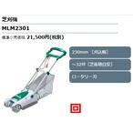 MLM2301