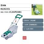 MLM2351