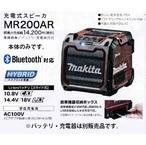 MR200AR