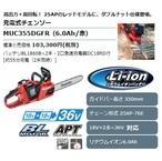 MUC355DGFR